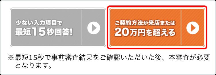 プロミス 借入希望額が20万円を超える場合