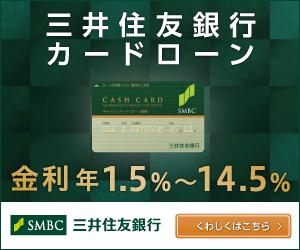 https://best-loan.jp/cardloan/smbc.html