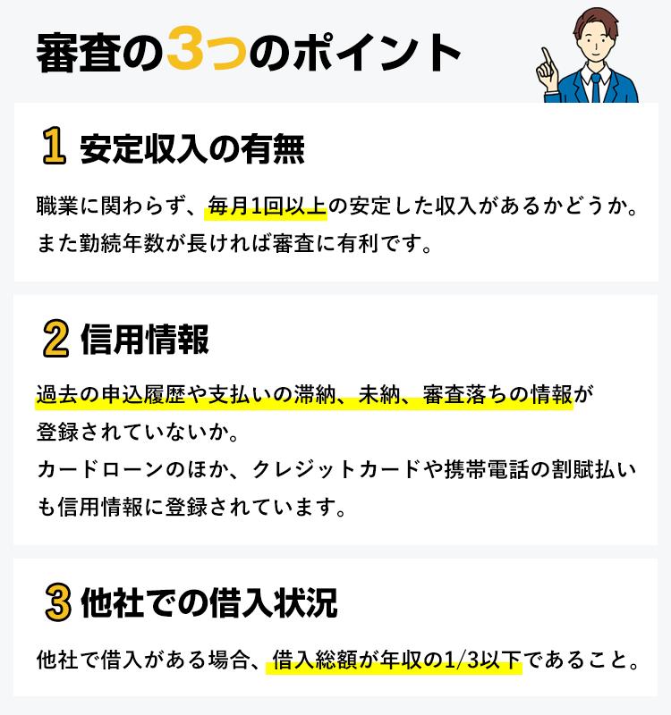 審査の3つのポイント